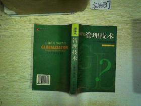 国际化管理技术:中国企业的管理战略'-