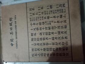 中国茶的故乡( 8开 画册精装本 带 盒套)