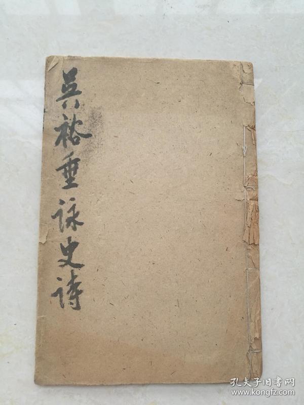 稀少书籍,咏史诗上下卷一套全,属史案卷十九二十,泾县吴裕垂燕堂著