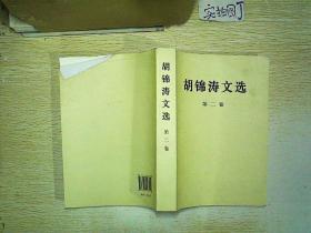 胡锦涛文选(第二卷) .  . .