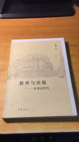 教育与出版:陆费逵研究