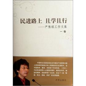 民进路上且学且行:严隽琪工作文集(1卷)