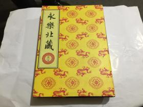 永乐北藏(181)