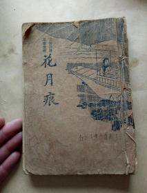 言情小说 花月痕 大达图书1934再版