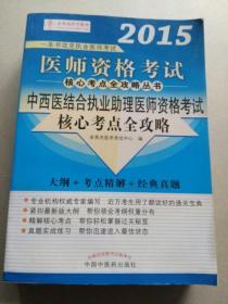 中西医结合执业助理医师资格考试核心考点全攻略(大纲+考点精解+经典真题)