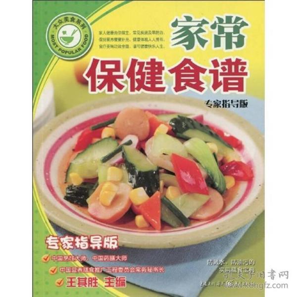 大众美食系列(第2辑):家常保健食谱(专家指导版)