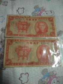 民国纸币两张