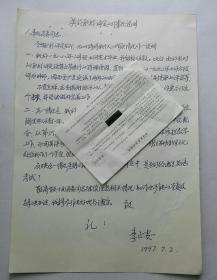 中央工艺美院清华大学美术学院硕士生与博士生导师李正安教授在中央工艺美院1996年申请职称说明(1996年)