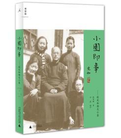 《小园即事:张充和雅文小集》(北京贝贝特)