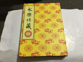 永乐北藏(180)