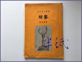 饶宗颐签赠郑德坤 长沙出土战国缯书新释 1958年初版 本店非卖品