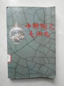 中国陶瓷美术史(馆藏)