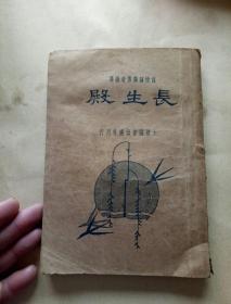 长生殿(1935年再版大达图书供应社)