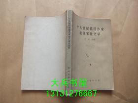 十九世纪俄国作家批评家论文学
