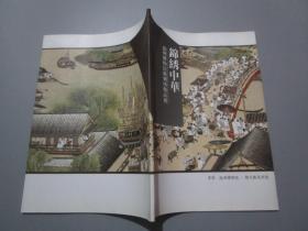 锦绣中华——温州博物馆藏刺绣精品展