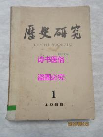 历史研究(双月刊):1988年第1、2、3期