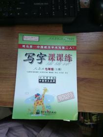 写字课课练(七年级上)