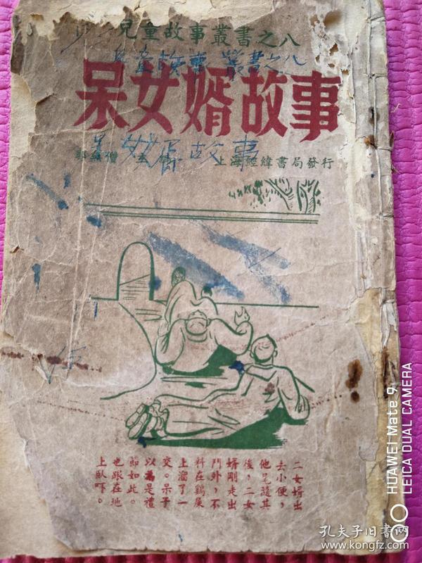 幽默滑稽喜剧插图本《呆女婿的故事》郭吴僧著,经纬书局民国36年二版
