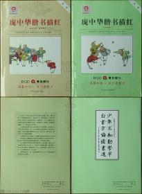 庞中华楷书描红-第一册 基本笔画·偏旁部首、第二册 间架结构