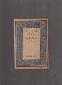 全唐诗话(民国万有文库)