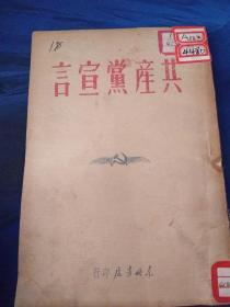 共产党宣言 1948年校正本 博古校译 馆藏