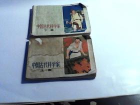 连环画:中国古代科学家(上下集)一版一印