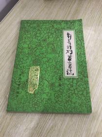 郫县计划生育志(1986年出版)