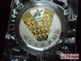2008年 庆祝北京申奥成功 1盎司 彩色纪念银币