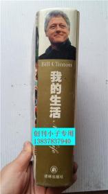 我的生活 (美)克林顿著 李公昭等译 译林出版社