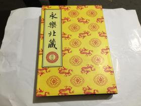 永乐北藏(179)