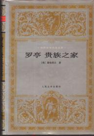 世界文学名著文库 罗亭 贵族之家(精装)