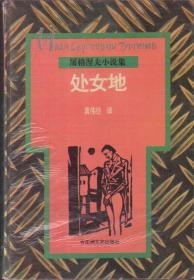 屠格涅夫小说集 处女地(精装)