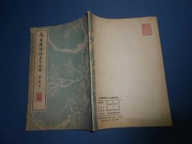毛主席诗词三十九首 草书帖-16开77年一版一印
