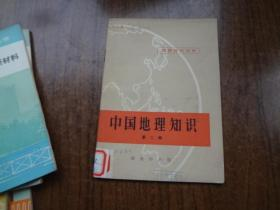 中国地理知识   第二册
