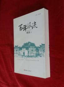 《 百年风流》【最新版】库存新书