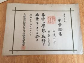 1918年日本岛根县寻常小学校毕业证《卒业证书》一张