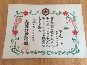 1920年日本【大社教杵筑幼稚园】《保育证》一张