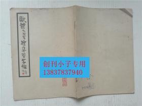 欧体九成宫标准习字帖  柳溥庆编 书法类楷书 60年代老版书