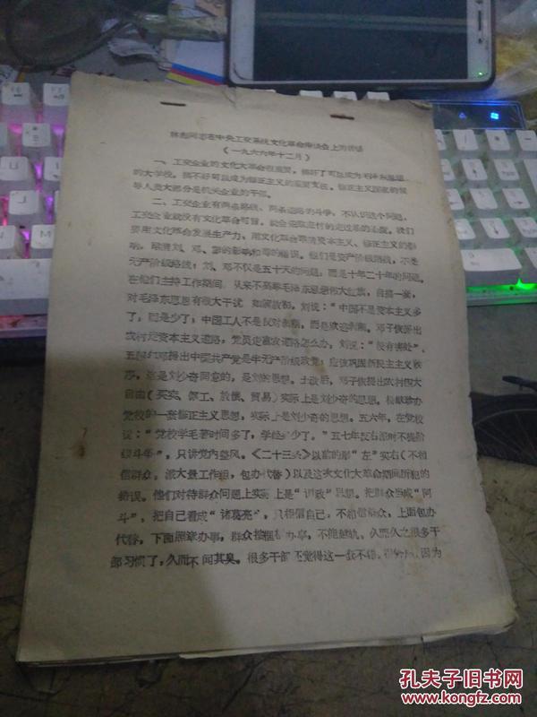 林彪同志在 工交系统代表座谈会上的讲话