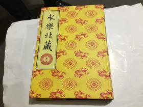 永乐北藏(174)