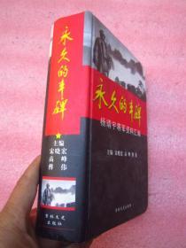 《永久的丰碑》——杨靖宇将军资料汇编.  精装1112页厚本  完整品佳