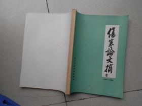 伤寒论文摘1949-1983