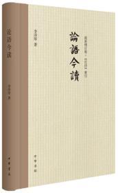 论语今读 最新增订版+《论语》索引