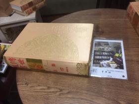 传世藏书 集库 总集 17 明词汇刊 【简体字】