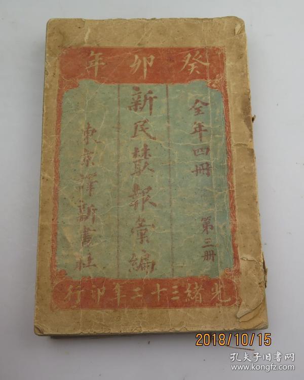 癸卯年新民丛报汇编(光绪原版)一厚册!