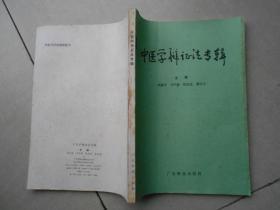 中医学辩证法专辑