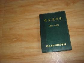 湖北省沙洋师范学校纪念册