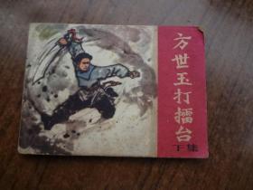 连环画《方世玉打擂台》   下册   8品强      83年一版一印