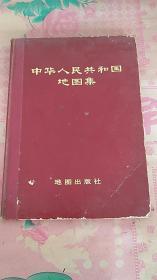 中华人民共和国地图集(1972年1版1印) 精装16开