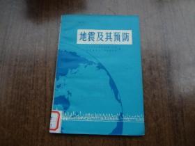 地震及其预防